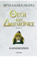 Θεοί και Δαίμονες - Η Αναμέτρηση