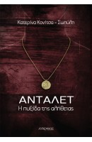 Ανταλέτ