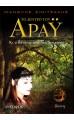 Το δέντρο του Άραϋ - Β' βιβλίο