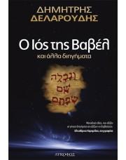 Ο Ιός της Βαβέλ