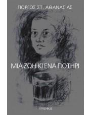 Μια ζωή κι ένα ποτήρι