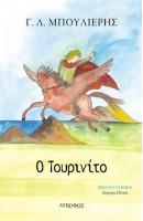 Ο Τουρινίτο