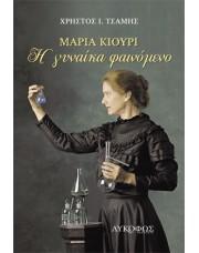 Μαρία Κιουρί - Η γυναίκα φαινόμενο