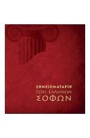 Σημειωματάριo των Ελλήνων Σοφών